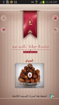 فقه العبادات المصور - الصيام screenshot 1