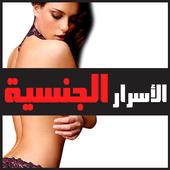 الأسرار الجنسية - للكبار فقط icon