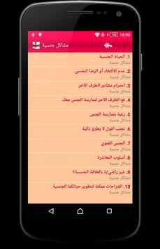 الأسرار الجنسية - للكبار فقط apk screenshot