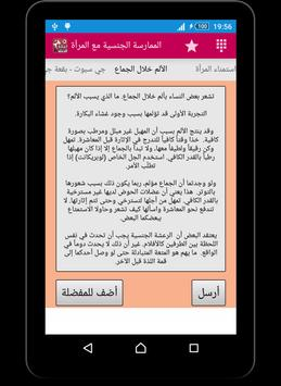 ليلة الدخلة - أسرار وحقائق apk screenshot