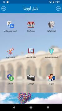 دليل أورفا الشامل poster