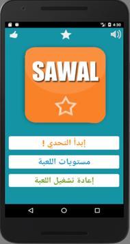 SAWAL poster