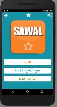 SAWAL screenshot 10