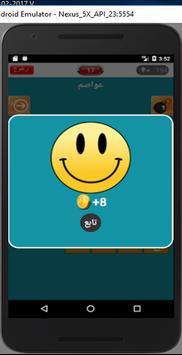 SAWAL screenshot 1
