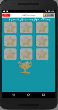 SAWAL screenshot 2
