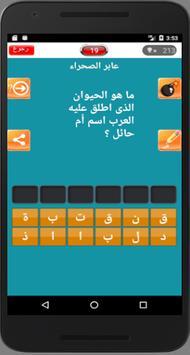 SAWAL screenshot 4