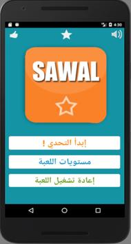 SAWAL screenshot 5