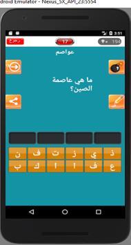 SAWAL screenshot 6