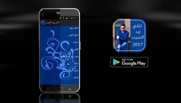 اغاني زيد الحبيب بدون نت 2017 poster