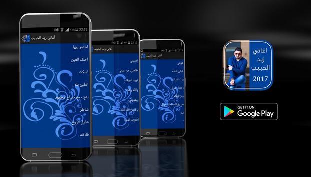 اغاني زيد الحبيب بدون نت 2017 screenshot 3