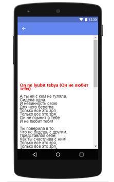 Ruki Vverkh Music Lyric || On ne lyubit tebya poster