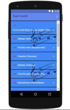 Ruki Vverkh Music Lyric || On ne lyubit tebya apk screenshot