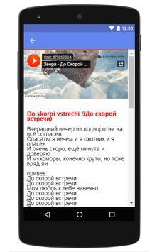Zveri Music Lyric    Do skoroi vstrechi poster