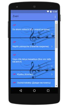 Zveri Music Lyric    Do skoroi vstrechi apk screenshot
