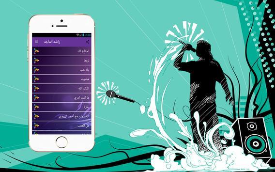 راشد الماجد الأغاني و كلمات apk screenshot