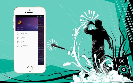 صابر الرباعي كلمات الأغاني apk screenshot