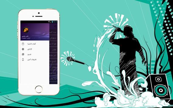 تامر عاشور الأغاني وكلمات apk screenshot