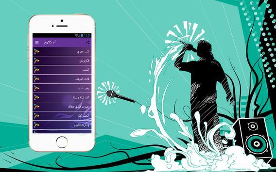 ام كلثوم الأغاني و كلمات apk screenshot