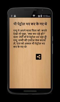 Fadu Nonveg Chutkule screenshot 1