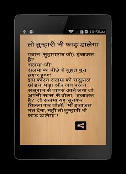 Fadu Nonveg Chutkule screenshot 2