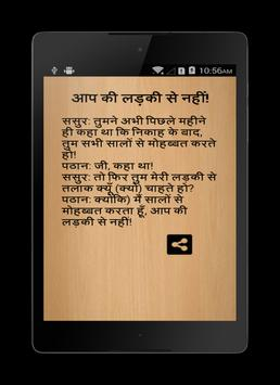 Fadu Nonveg Chutkule apk screenshot