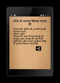 Fadu Nonveg Jokes apk screenshot