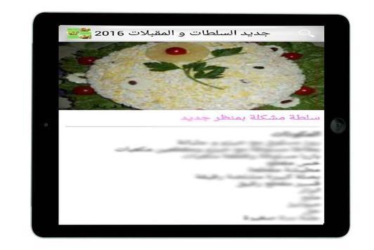 جديد السلطات و المقبلات 2016 screenshot 12