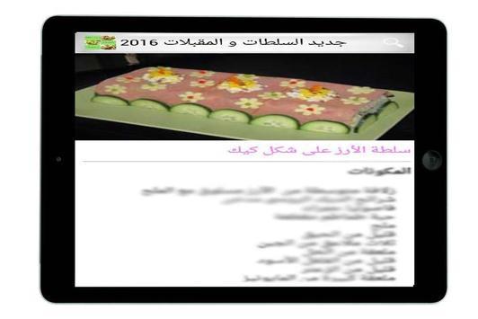 جديد السلطات و المقبلات 2016 screenshot 23