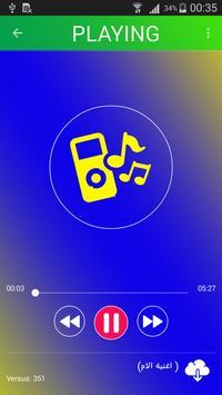 اغاني فادي حرب 2018 بدون نت fady harb screenshot 2