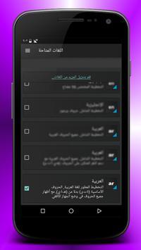 OFeKey Language Arabic Plus poster