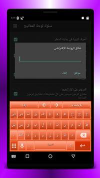 OFeKey Theme SAS ORANGE screenshot 1