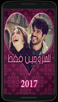 خاص للمتزوجـين فقط poster
