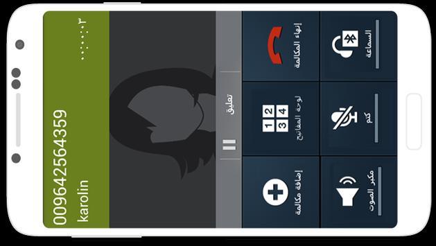 تطبيق الاتصال الوهمي - دعوة وهمية screenshot 5