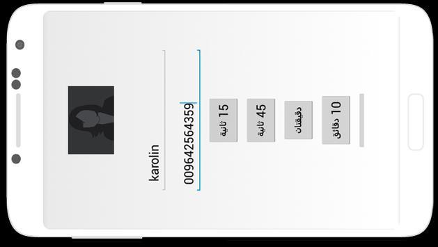 تطبيق الاتصال الوهمي - دعوة وهمية screenshot 3