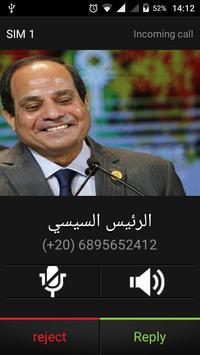 السيسي يتصل بك screenshot 1