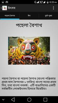 Traditions Of Bangladesh apk screenshot