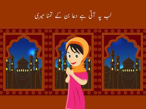Lab Pe Aati Dua Kids Urdu Poem apk screenshot