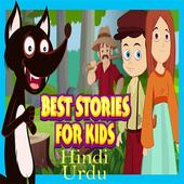 Fairy tales Stories for kids Hindi-Urdu for Android - APK