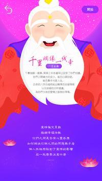 算命師 poster