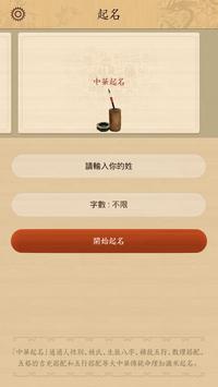 算命師 apk screenshot