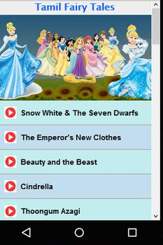 Tamil Fairy Tales screenshot 2