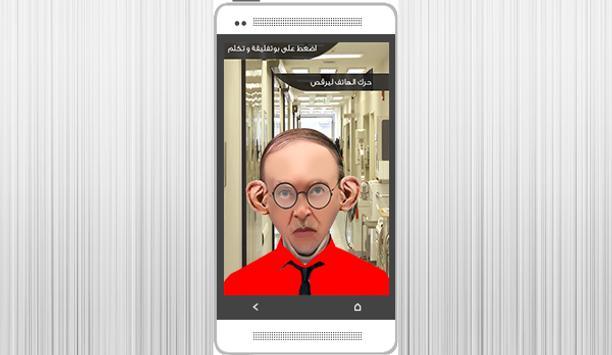 لعبة بوتفليقة يعيد كلامك 2 apk screenshot