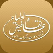 Khanqah FaizeAwliya icon
