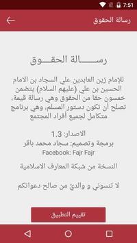 رسالة الحقوق screenshot 4