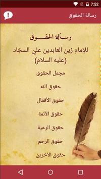 رسالة الحقوق poster