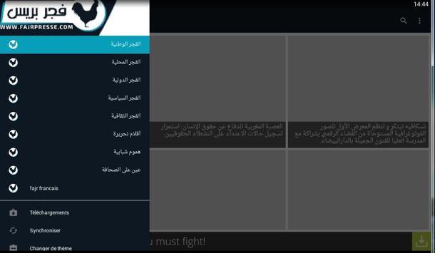 فجر بريس fajrpress ابن جرير apk screenshot