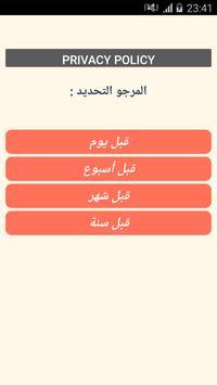 استرجاع ارقام الهاتف المحذوفة screenshot 2
