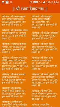 Falgun Mela 2018 Khatushyamji screenshot 4