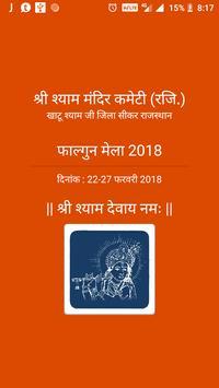 Falgun Mela 2018 Khatushyamji screenshot 1