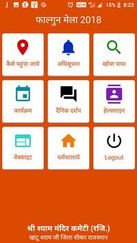 Falgun Mela 2018 Khatushyamji screenshot 3